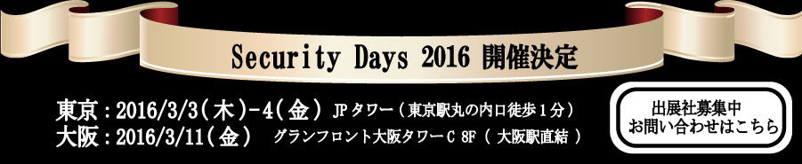 2016年Security Days