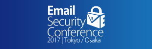 Email Security Conference 2017|Tokyo/Osaka